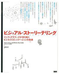 ビジュアル・ストーリーテリング / インフォグラフィックが切り拓くビジネスコミュニケーションの未来