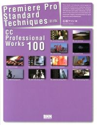Premiere Pro Standard Techniques 第2版 / CC Professional Works 100