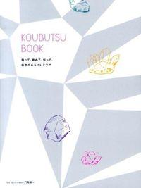 KOUBUTSU BOOK / 飾って、眺めて、知って。鉱物のあるインテリア