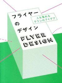 フライヤーのデザイン / 人を集めるチラシのアイデア