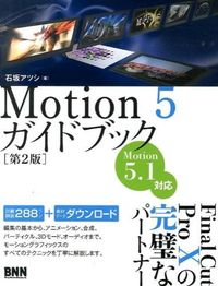 Motion 5ガイドブック 第2版