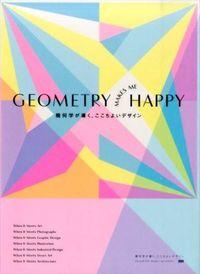 幾何学が導く、ここちよいデザイン