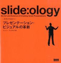 slide:ology / プレゼンテーション・ビジュアルの革新