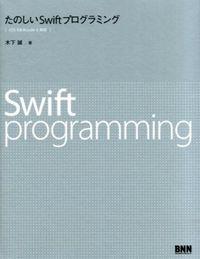 たのしいSwiftプログラミング / iOS 8 & Xcode 6対応