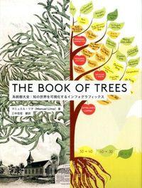 THE BOOK OF TREES / 系統樹大全:知の世界を可視化するインフォグラフィックス
