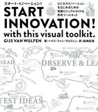 START INNOVATION! / ビジネスイノベーションをはじめるための実践ビジュアルガイド&思考ツールキット