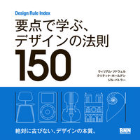 要点で学ぶ、デザインの法則150 / Design Rule Index