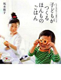 子どもがつくるほんものごはん / 生きる力がつく「食育」レシピ