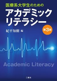 医療系大学生のための アカデミックリテラシー 第3版