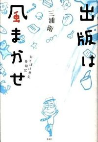 出版は風まかせ / おとぼけ社長奮闘記