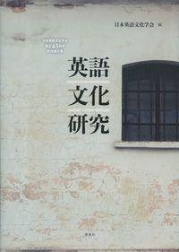 日本英語文化学会創立45周年記念論文集 英語文化研究