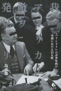 我、アメリカノ敵ヲ発見セリ