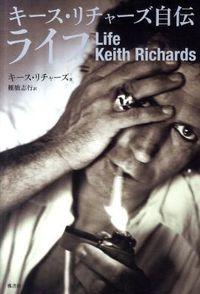 ライフ / キース・リチャーズ自伝