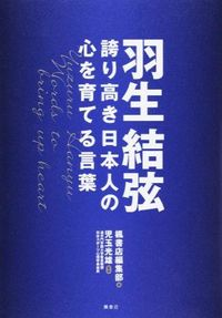 羽生結弦 / 誇り高き日本人の心を育てる言葉
