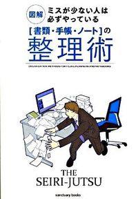「書類・手帳・ノート」の整理術 / 図解ミスが少ない人は必ずやっている