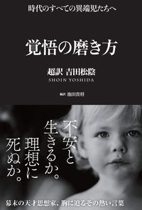 覚悟の磨き方 / 超訳吉田松陰
