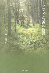 アファンの森の物語