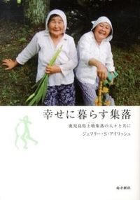幸せに暮らす集落 / 鹿児島県土喰集落の人々と共に