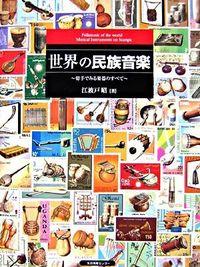 世界の民族音楽 / 切手でみる楽器のすべて