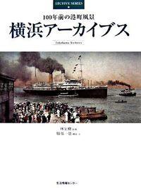 横浜アーカイブス / 100年前の港町風景