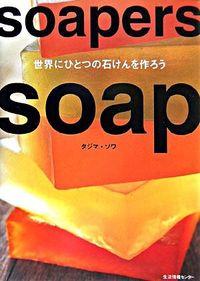 Soapers soap / 世界にひとつの石けんを作ろう