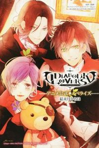 DIABOLIK LOVERSアニメ公式◆ノベライズ