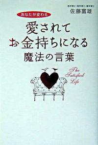 愛されてお金持ちになる魔法の言葉 / あなたが変わる