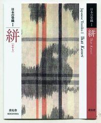 日本の染織 第1集