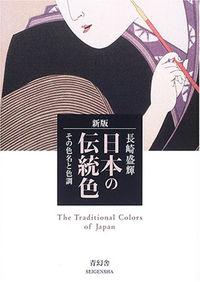 日本の伝統色 新版 / その色名と色調