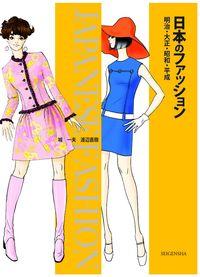 日本のファッション