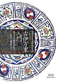 古伊万里入門 / 佐賀県立九州陶磁文化館コレクション
