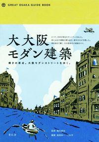 大大阪モダン建築 / 輝きの原点。大阪モダンストリートを歩く。