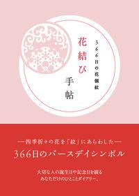 花結び手帖 / 366日の花個紋