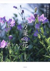 万葉の花 / 四季の花々と歌に親しむ