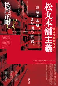 松丸本舗主義 / 奇蹟の本屋、3年間の挑戦。