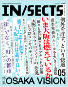 IN/SECTS vol.005(2012 September) / Take me to the neutopia
