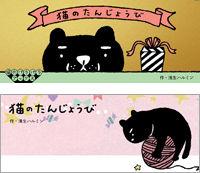 猫のたんじょうび Cat's Birthday 猫のパラパラブックス