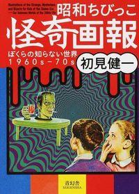 昭和ちびっこ怪奇画報 / ぼくらの知らない世界1960sー70s