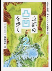 京都の凸凹を歩く 2 / 名所と聖地に秘められた高低差の謎