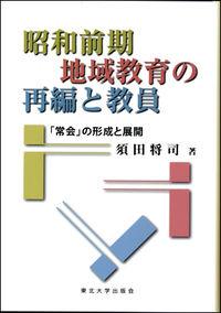 昭和前期地域教育の再編と教員 「常会」の形成と展開