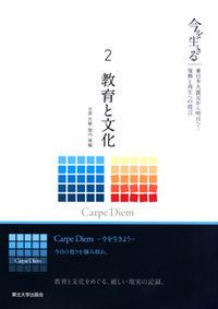 今を生きる 2 / 東日本大震災から明日へ!復興と再生への提言