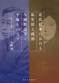 近代日本における私生活と政治 与謝野晶子と平塚らいてう