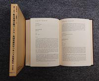 英文翻刻・注釈版 駐日英国公使パークス・英国外務次官ハモンド往復私信 幕末期編