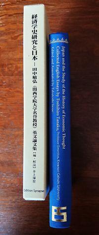 経済学史研究と日本―田中敏弘(関西学院大学名誉教授)英文論文集                           Japan and the Study of the History of Economic Thought - Collected English Essays