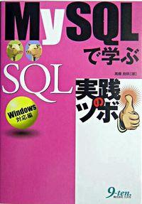 MySQLで学ぶSQL実践のツボ / Windows対応編