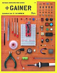 +Gainer / Physical computing with Gainer