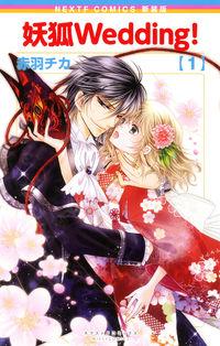 新装版 妖狐Wedding! 1