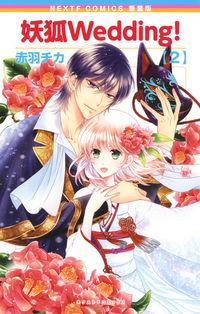 新装版 妖狐Wedding! 2