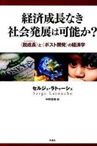経済成長なき社会発展は可能か? / 〈脱成長〉と〈ポスト開発〉の経済学