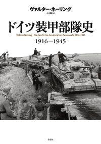 ドイツ装甲部隊史 1916-1945